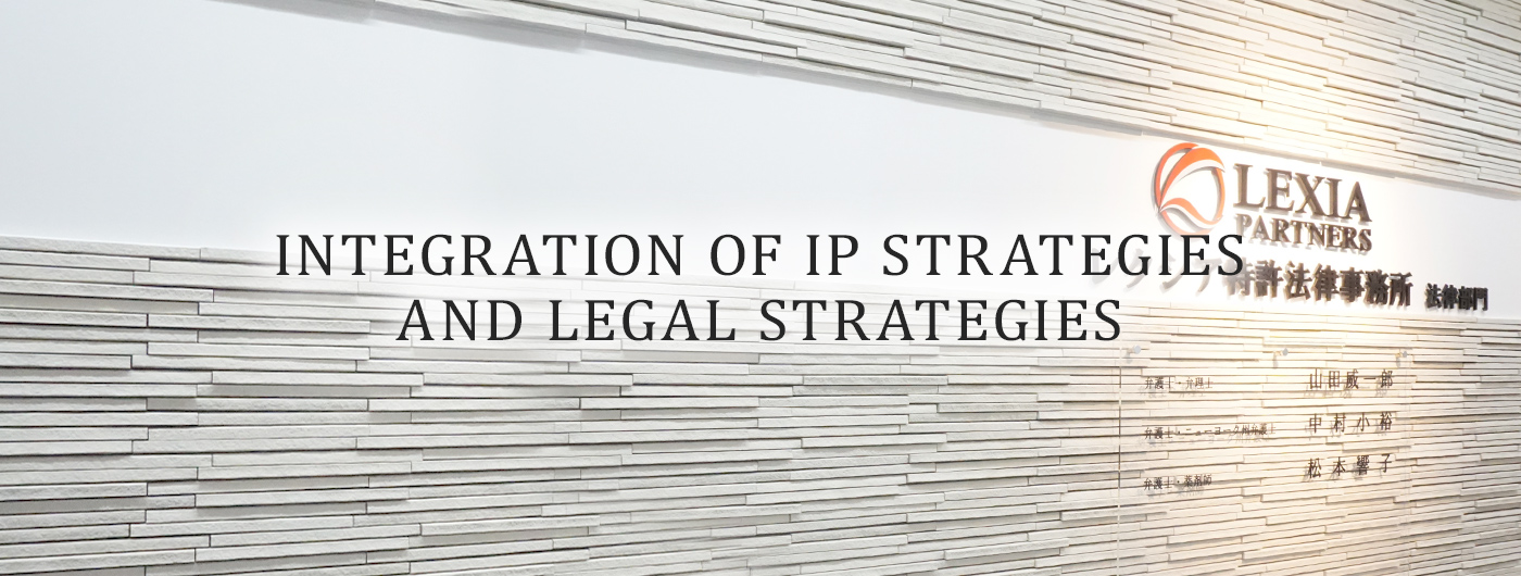 INTEGRATION OF IP STRATEGIES AND LEGAL STRATEGIES